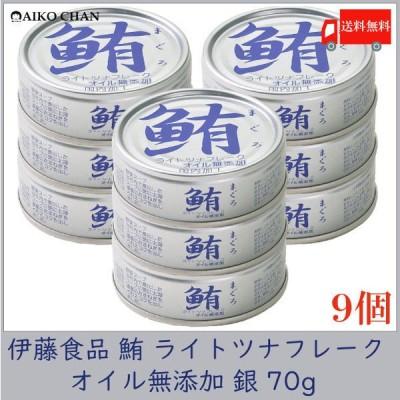 伊藤食品 鮪 ライトツナフレーク オイル無添加 銀 70g×9個 送料無料