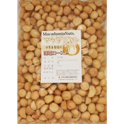 【宅配便送料無料】  世界美食探究 オーストラリア産 マカダミアナッツ 有塩ナッツ (薄塩ロースト仕上げ)  1kg