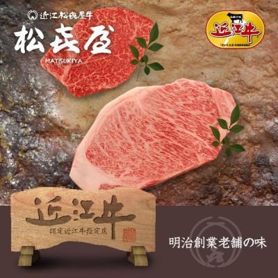スーパープレミアムギフト 近江牛肉 特選ステーキ食べくらべセット 320g(桐箱入り)