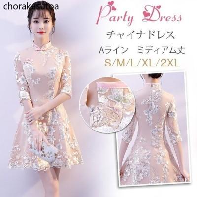 パーティードレス 結婚式 ドレス 袖あり 卒業式 大人 フレア チャイナドレス ウェディングドレス 二次会ドレス パーティドレス お呼ばれ ミニドレス