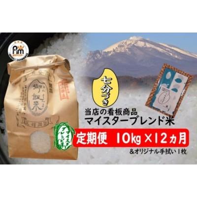 【12ヶ月定期便】小諸市産マイスターブレンド米 七分づき米10kg(初月オリジナル手拭付き)