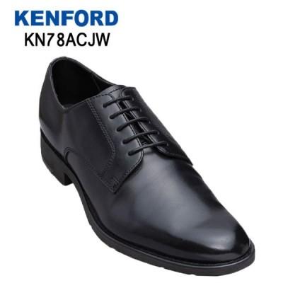 ケンフォード メンズ ビジネスシューズ KENFORD KN78ACJW ブラック 外羽根式 3E プレーントゥ 靴 就活 父の日 プレゼント