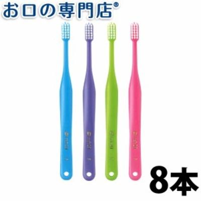 【全品送料無料キャンペーン!】送料無料 歯ブラシ オーラルケア オトナタフト20 ソフト S × 8本