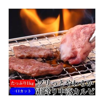 送料無料 1kg プリプリッやわらか霜降り中落カルビ 一口カット カルビ 焼肉 霜降り 中落 牛肉 冷凍 虎