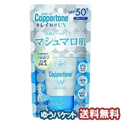 コパトーン キレイ魅せUVマシュマロ肌 40g(SPF50+/PA++++)ゆうメール送料無料