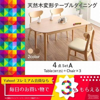 ダイニングテーブルセット 変形テーブルダイニング 4点セット テーブル+チェア3脚 W135 5000282667