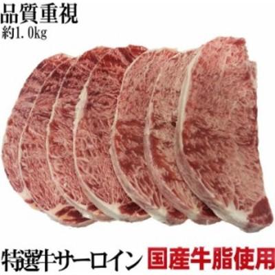 業務用 国産牛脂使用 サーロインステーキ 約1kg 7枚