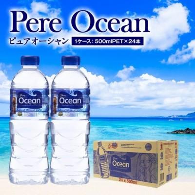 ミネラルウォーター ピュア オーシャン Pere Ocean 500mlPET×24本 賞味期限:2022年1月29日]【4〜5営業日以内に出荷】【送料無料】