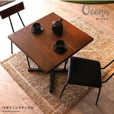 ダイニングテーブル テーブルのみ 幅75cm 木製 アイアン スチール 食卓 食卓テーブル 木製テーブル ダイニング テーブル