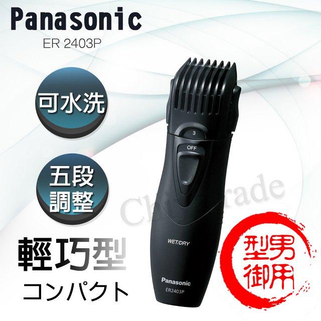 【日本國際牌Panasonic】 輕巧可水洗修鬍修鬢角器 理髮器 刮鬍刀 電剪 ER2403