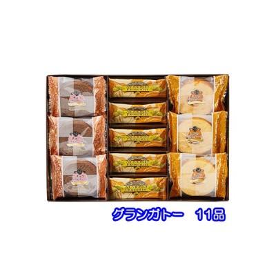 お歳暮 贈答品 ● グランガトー 11品 洋菓子 アーモンドフロランタン & バームクーヘン ギフト 送料無料 30367
