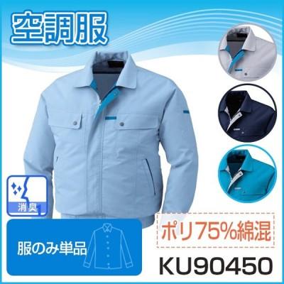 【5%オフクーポン】空調服 綿・ポリ混紡トリカット空調服(服のみ単品)品番KU90450