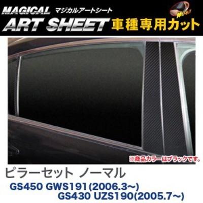 ピラーセット マジカルアートシート ブラック レクサス GS450 GWS191(H18/3~) GS430 UZS190(H17/7~) /HASEPRO/ハセプロ:MS-PL3