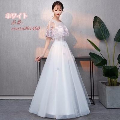 XS~3XL パーティードレス レディース ロング丈 お呼ばれ 結婚 二次会 式 ドレス 発表会 ブライズメイド ホワイト ピアノ ピンク ブルー
