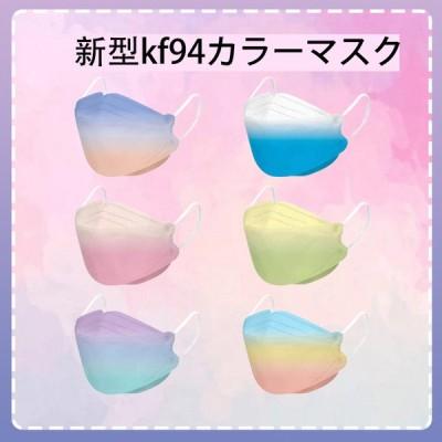 マスク 使い捨て 不織布 カラーグラデーション 虹柄   KF94 夏 大人 カラー 血色マスク 柳葉型 柄 可愛い 韓国風 立体構造 4層構造 防塵 送料無料