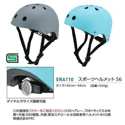 エバニュー スポーツヘルメット56 ERA110 <2021CON>