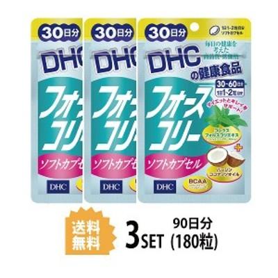 【3パック】 フォースコリー ソフトカプセル 30日分×3パック (180粒) ディーエイチシー サプリメント フォースコリ ココナッツオイル
