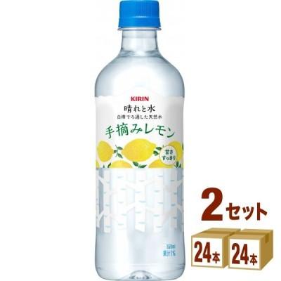 キリン 晴れと水 手摘みレモン 550ml 48本(24本×2ケース)