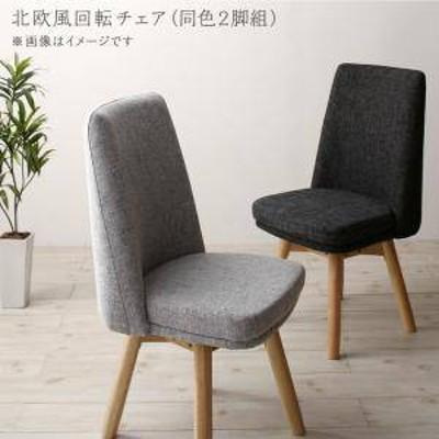 ダイニングチェア 2脚 椅子 おしゃれ 北欧 安い アンティーク 木製 シンプル ( 食卓椅子 ) 座面高43 座面低め ロータイプ ファブリック