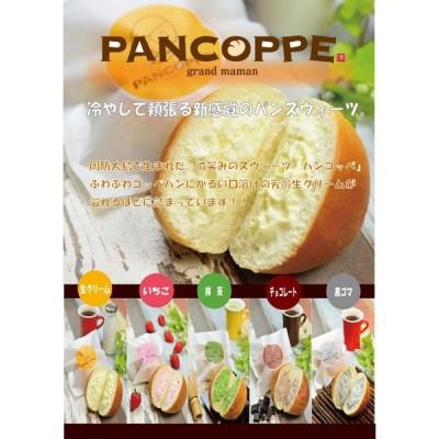 pancoppe パンコッペ10個詰合せ(クリームパン、ギフト)5種×2の10個詰合せ