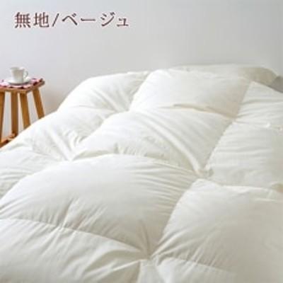 高級羽毛ふとん【サイズ:150×210cm】