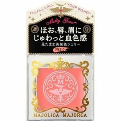 資生堂(SHISEIDO) マジョリカ マジョルカ (MAJOLICA MAJORCA) メルティージェム PK210 (1.5g)
