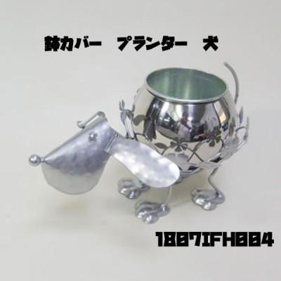 鉢カバー プランター 犬 1807IFH004 かわ畑