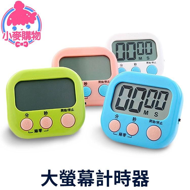 [現貨] 大螢幕計時器 24H出貨 台灣現貨 【小麥購物】【Y523】計時器 料理計時器 鬧鐘 計時