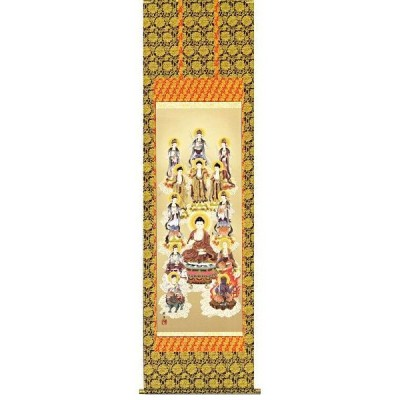 掛け軸 十三佛 永井暁月作 仏事の掛軸 受注制作品