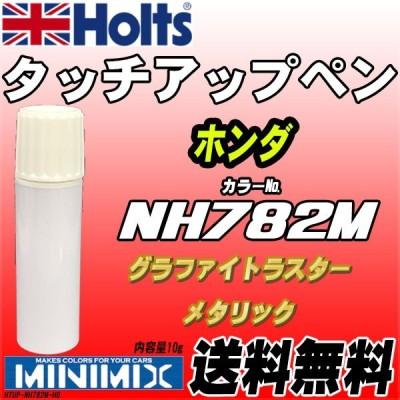 タッチアップペン ホンダ NH782M グラファイトラスターメタリック Holts MINIMIX