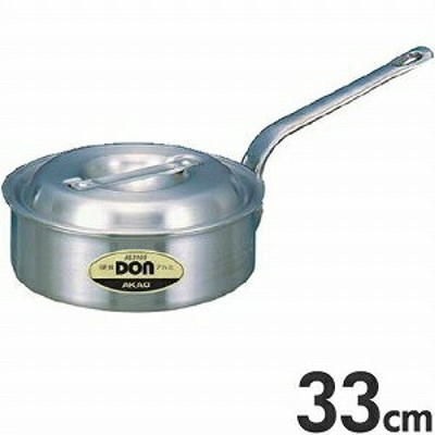 アカオアルミ 硬質アルミ 片手鍋 DON 浅型片手鍋 33cm 9.1L