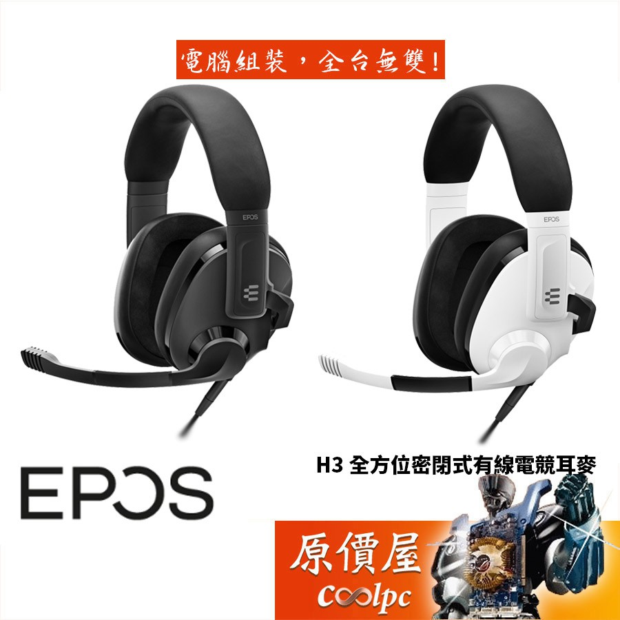 Epos H3  有線/輕量化/人體工學/靜音/封閉式/電競/耳麥/原價屋