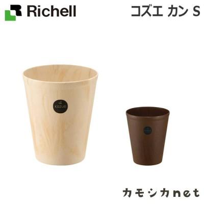 キッチン 日用品 ゴミ箱 ダストボックス リッチェル Richell コズエ カン S