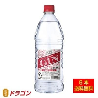 送料無料 GODO ジン 37% 1.8L×6本 合同酒精 1800ml ペット スピリッツ