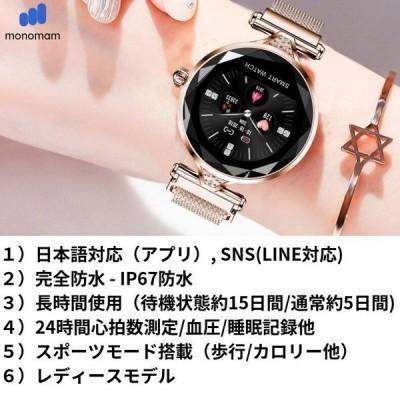 スマートウォッチ 日本語 血圧 レディース 腕時計 心拍計 歩数計iphone android 対応 line 対応 防水 日本語 着信通知 睡眠