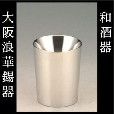 錫酒器 おちょこ 大阪錫器 上燗コップ (60ml入) 錫製品 酒器 父の日 ギフト