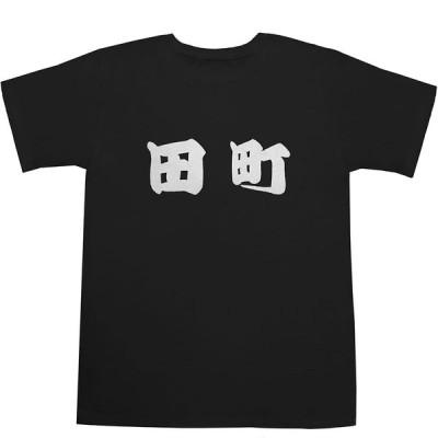 田町 Tシャツ TAMACHI T-shirts【ティーシャツ】【駅名】【漢字】【和】【山手線】【京浜東北線】
