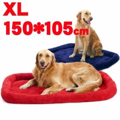 ペット マット ベッド 小型犬/中型犬/大型犬 シンプル 安眠 ベーシック 無地 ソファー 通年利用 フリース レッド ブルー XL 150*105cm