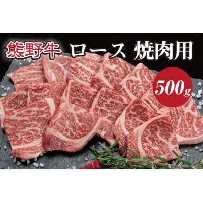 特選黒毛和牛 熊野牛 焼肉用ロース 約500g