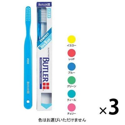 バトラー(BUTLER) ハブラシ #222 やわらかめ 1セット(3本)サンスター 歯ブラシ 3列 コンパクト ウルトラソフト 歯科用