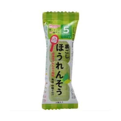 【送料無料】和光堂 手作り応援 はじめての離乳食 裏ごしほうれんそう 5か月頃から 2.1g 1個