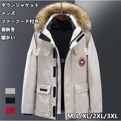 男性用 新作 メンズ 暖かい ダウンジャケット 3色 ファーフード付き 中綿ダウンコート 厚手 防寒着 保温 通勤 軽量 OL 通学 防風 冬服 アウター スリム