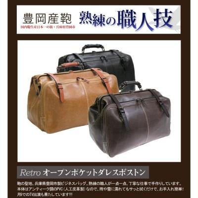 レトロ 木和田 オープンポケットダレスボストン 本革付属 トラベル 全3色  日本製 豊岡製鞄  #1484