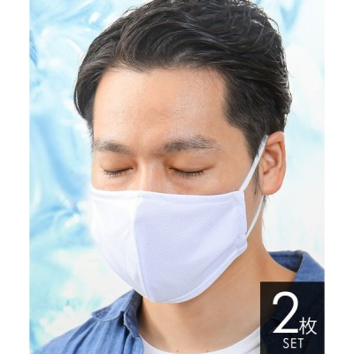 接触冷感 濡らして使える 夏用 マスク2枚セット