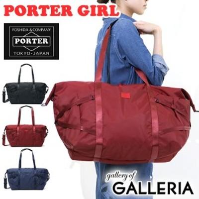 【商品レビューで+5%】吉田カバン ポーターガール ケープ PORTER GIRL CAPE ボストンバッグ L 883-05441