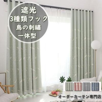 カーテン 遮光 北欧 姫系 二重カーテン 一体型カーテン 鳥柄 オーダーカーテン セット 両開き リビング 装飾ホーム 居間 窓 部屋