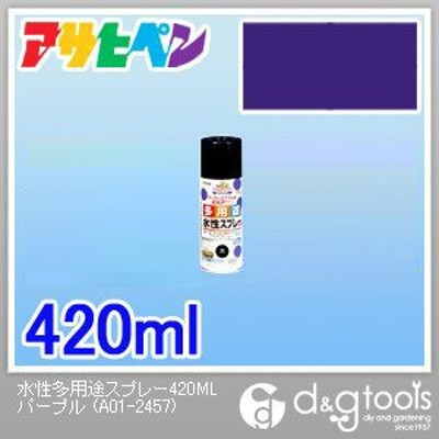 アサヒペン 水性多用途スプレー パープル 420ml