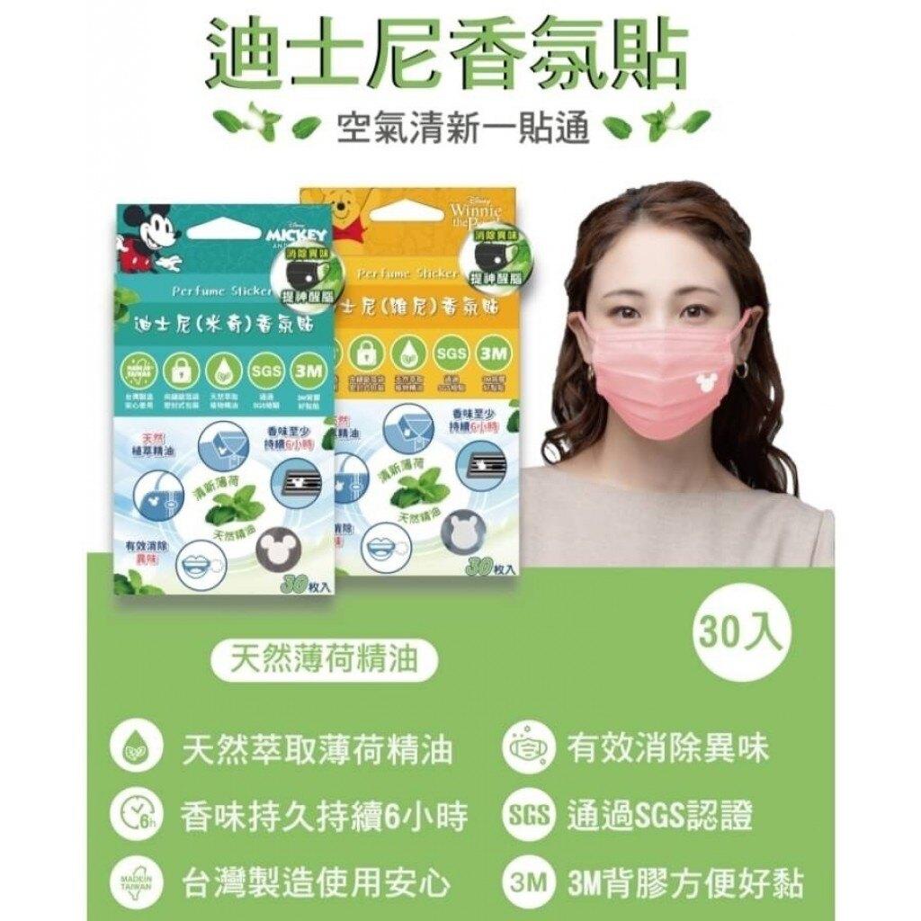 台灣製 迪士尼口罩香氛貼片(一盒30枚)
