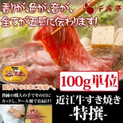 牛肉 すき焼き 近江牛 特撰 100g単位 便利な小分け対応 お肉ギフト のしOK お中元 ギフト