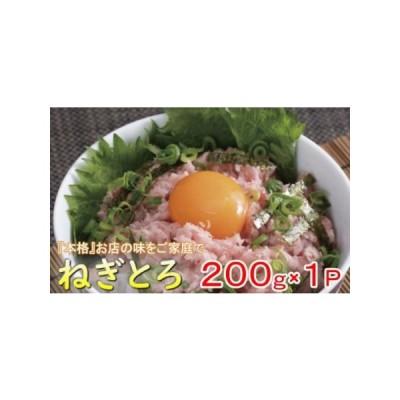 ふるさと納税 YJ066徳さんのネギトロ小(まぐろのたたき)【200g】 高知県室戸市